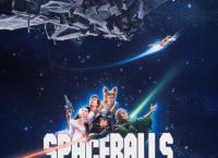 Tagestipp 7: Spaceballs